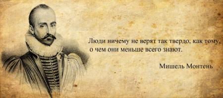 Великие умы Мира.